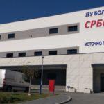 BOLNICA SRBIJA: Na kovid odjeljenju 26 pacijenata, dva na intenzivnoj njezi