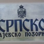 Sarajevsko srpsko pozorište