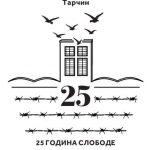 Сутра обиљежавање 25 година од затварања казамата за Србе