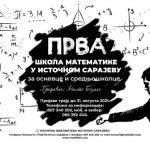 Источно Сарајево: Прва школа математике